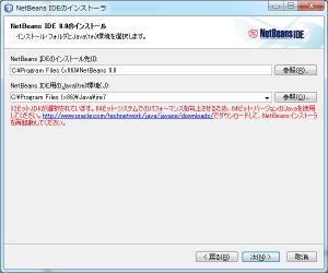 netbeans-install0