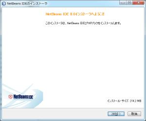 netbeans-install1