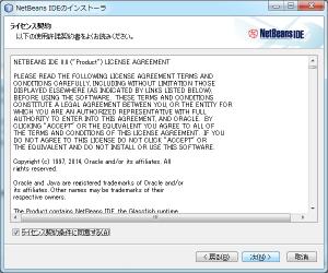 netbeans-install2