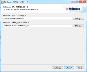 netbeans-install3