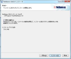 netbeans-install4