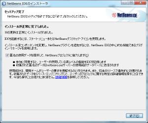 netbeans-install6